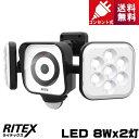ライテックス C-AC8160 LEDセンサーライト 防犯カメラ 8W×2灯