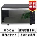 アイリスオーヤマ IMB-FM18-5 電子レンジ ミラーガ...