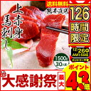 馬刺し 1.5kg 送料無料 熊本 上赤身 約30人前 1500g 約50g×30パック 馬刺 馬肉 赤身