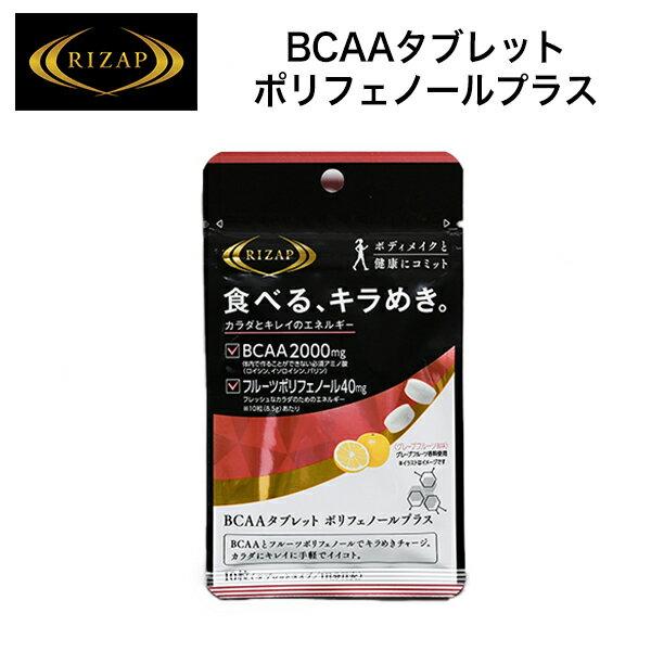 RIZAP公式ライザップBCAAタブレットポリフェノールプラス(10袋入り)必須アミノ酸筋トレトレー