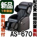 ◆新品◆リラックスマスター AS-670 ブラウンXブラック(AS-670-BB) ★無料引取り付き★ 【フジ医療器のマッサージチェア】(AS670)