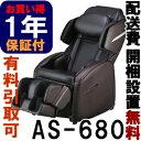フジ医療器◆新古品◆リラックスマスター AS-680 ブラウン×ブラック(AS-680-BB)★有料引取り可★(AS680)