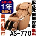 ◆新古品◆サイバーリラックス AS-770 キャメル(AS-770-CA) ★無料引取り付き★【フジ医療器のマッサージチェア】(AS770)