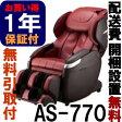◆新古品◆サイバーリラックス AS-770 レッド×ブラウン(AS-770-RB) ★無料引き取り付★ 【フジ医療器のマッサージチェア】(AS770)