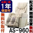 ◆新古品◆サイバーリラックス AS-960-CS ベージュ ◆無料引取り付き◆【フジ医療器のマッサージチェア】(AS960)