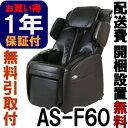 ◆新古品◆リラックスマスター AS-F60-BB(ブラウンXブラック) ★無料引取り付き★ 【フジ医療器のマッサージチェア】(AS-F60)