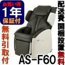◆新古品◆リラックスマスター AS-F60-CB(ベージュXブラウン) ★無料引取り付き★ 【フジ医療器のマッサージチェア】(AS-F60)