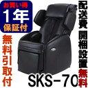 ◆新古品◆リラックス プロ SKS-70-BK(ブラック) ★無料引取り付き★ 【フジ医療器のマッサージチェア】(SKS70)