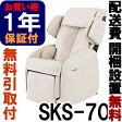 ◆新古品◆リラックス プロ SKS-70-CS(ベージュ) ★無料引取り付き★ 【フジ医療器のマッサージチェア】(SKS70)