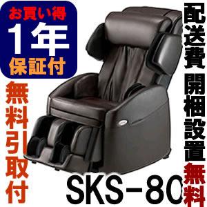 ◆新古品◆リラックスプロ SKS-80-BR ブラウン ◆無料引取り付き◆【フジ医療器のマッサージチェア】(SKS80)