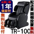 ◆再生品◆トラディ TR-100 ブラック ◆無料引取り付き◆【フジ医療器のマッサージチェア】(TR100)