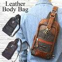 ボディバッグ メンズ 本革 型押し 【 送料無料 】/ 斜めがけバッグ 革 ボディバック バック 鞄 ワンショルダー 革 カバン かばん