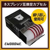 ネスプレッソ用詰め替えコーヒーカプセル 5個入り 再利用可能なネスプレッソ用互換カプセル【Nespresso Capsule 】【送料無料】【グランクリュ用】【領収書発行可】