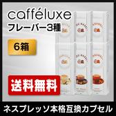 【2013年製までのマシーン対応】カフェラックス シグネチャーシリーズ 10 カプセル x フレーバー3種 2箱ずつ (ネスプレッソ互換カプセル) 【Nespresso Compatible Capsules】