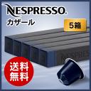 【正規品】ネスプレッソ カプセル カザール 1本10カプセル×5本セット【Nespresso Capsule KAZAAR】【送料無料】【ネスプレッソ専用グランクリュ通販】【領収書発行可】
