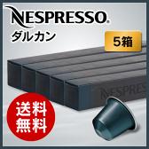 【正規品】ネスプレッソ カプセル ダルカン 1本10カプセル×5本セット【Nespresso Capsule DHARKAN】【送料無料】【ネスプレッソ専用グランクリュ通販】【領収書発行可】