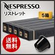 【正規品】ネスプレッソ カプセル リストレット 1本10カプセル×5本セット【Nespresso Capsule RISTRETTO】【送料無料】【ネスプレッソ専用グランクリュ通販】【領収書発行可】