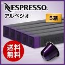 ネスプレッソ カプセル アルペジオ 1本10カプセル×5本セット