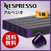【正規品】ネスプレッソ カプセル アルペジオ 1本10カプセル×5本セット【Nespresso Capsule ARPEGGIO】【送料無料】【ネスプレッソ専用グランクリュ通販】【領収書発行可】