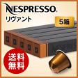 【正規品】ネスプレッソ カプセル リヴァント 1本10カプセル×5本セット【Nespresso Capsule LIVANTO】【送料無料】【ネスプレッソ専用グランクリュ通販】【領収書発行可】