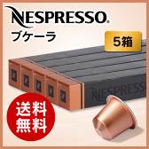 【正規品】ネスプレッソ カプセル ブケーラ 1本10カプセル×5本セット【Nespresso Capsule BUKEELA KA ETHIOPIA】【送料無料】【ネスプレッソ専用グランクリュ通販】【領収書発行可】