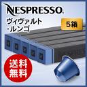 【正規品】ネスプレッソ カプセル ヴィヴァルト・ルンゴ 1本10カプセル×5本セット【Nespresso Capsule VIVALTO LUNGO】【送料無料...