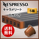 【正規品】ネスプレッソ カプセル キャラメリート 1本10カプセル×5本セット【Nespresso Capsule CARAMELITO】【送料無料】【ネスプレ...