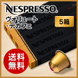 【正規品】ネスプレッソ カプセル ヴォリュート・デカフェ 1本10カプセル×5本セット【Nespresso Capsule VOLLUTO DECAFFEINATO】【送料無料】【ネスプレッソ専用グランクリュ通販】