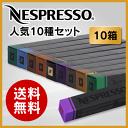 ネスプレッソ カプセル 人気10種類 X 10カプセル 合計 100カプセル