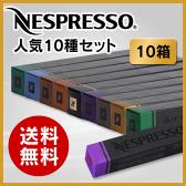 ネスプレッソ カプセル 人気10種類×10カプセル= ネスプレッソカプセル 100カプセル 【Nespresso Capsule 10種】【送料無料】【正規品】【ネスプレッソ専用グランクリュ通販】