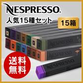 ネスプレッソ カプセル 人気15種類×10カプセル=150カプセル 【Nespresso Capsule 15種】【送料無料】【正規品】【ネスプレッソ専用グランクリュ通販】【領収書発行可】