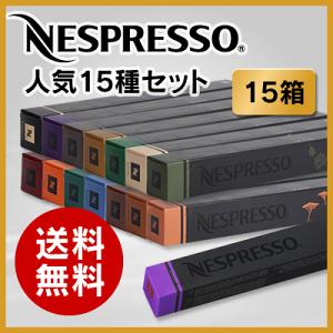 ネスプレッソ カプセル 人気15種類×10カプセル=150カプセル 【Nespresso Capsule 15種】【送料無料】【正規品】【ネスプレッ・・・