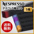 ネスプレッソ カプセル デカフェタイプ 4種類×10カプセル+10=50カプセル 【Nespresso Capsule DECAFE】【送料無料】DECAFE5【正規品】【ネスプレッソ専用グランクリュ通販】