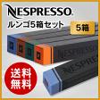 ネスプレッソ カプセル ルンゴタイプ 5種類×10カプセル=50カプセル 【Nespresso Capsule LUNGO】【送料無料】LUNGO5【正規品】【ネスプレッソ専用グランクリュ通販】【領収書発行可】