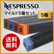 ネスプレッソ カプセル マイルドタイプ 5種類×10カプセル=50カプセル 【Nespresso Capsule MILD】【送料無料】MILD5【正規品】【ネスプレッソ専用グランクリュ通販】【領収書発行可】