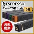 ネスプレッソ カプセル スムースタイプ 5種類×10カプセル=50カプセル 【Nespresso Capsule SMOOTH】【送料無料】SMOOTH5【正規品】【ネスプレッソ専用グランクリュ通販】【領収書発行可】