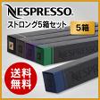 ネスプレッソ カプセル ストロングタイプ 5種類×10カプセル=50カプセル 【Nespresso Capsule STRONG】STRONG5【送料込】【正規品】【ネスプレッソ専用グランクリュ通販】【領収書発行可】