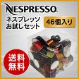 ネスプレッソ カプセル 46個入り満足セット(ネスプレッソ定番全23種類×2個=46個。合計46カプセル【Nespresso Capsule 23種各2個】【送料無料】【ネスプレッソ専用グランクリュ通販】