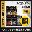 【ネスプレッソ互換カプセル】バリスタ品質互換カプセル ポディスタ 基本5種セット 1箱10カプセルx5箱セット 【PODiSTA Vanilla Infusion Coffee】
