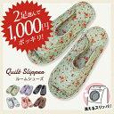 Quilt-slipper1-m