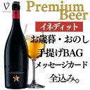 お歳暮 ビール ギフト イネディット 誕生日プレゼント プレゼント ワイン お歳暮 シャンパン セット 内祝い 出産 結婚祝い お返し