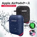 AirPodsカバー AirPodsケース 全5色 エアーポッズ カバー