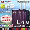 キャリーバッグ LM サイズ スーツケース L サイズ 大型 超軽量 ポリカーボン配合 容量拡張機能 TSA 158cm以内 キャリーケース トランク キャリーバック 旅行バッグ 旅行かばん スーツ ケース おしゃれ かわいい 10P27may16 送料無料