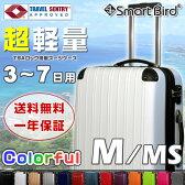 スーツケース M サイズ MS サイズ キャリーバッグ 中型 超軽量 ポリカーボン配合 容量拡張機能 TSAロック キャリーケース トランク キャリーバック 旅行バッグ 旅行かばん スーツ ケース 4日 5日 6日 7日 S21Sep16 送料無料