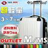 アウトレット 激安 キャリーバッグ M サイズ MS 超軽量 容量拡張可能 約60L/約50L 鏡面 TSAロック スーツケース キャリーケース キャリーバック 旅行用かばん スーツ ケース 訳あり P28Sep16 送料無料
