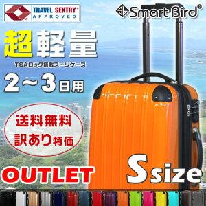 アウトレット キャリーバッグ ファスナー スーツケース キャリー