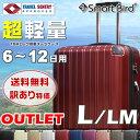 アウトレット 激安 キャリーバッグ L サイズ LM サイズ 超軽量 拡張ファスナー 100リットル...
