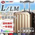 スーツケース LM サイズ キャリーバッグ L サイズ 大型 超軽量 容量拡張機能 インナーフラット TSA 158cm以内 キャリーケース トランク キャリーバック 旅行バッグ 旅行カバン スーツ ケース 全サイズ用意 05P27may16 送料無料
