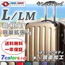 スーツケース LM サイズ キャリーバッグ L サイズ 大型 超軽量 容量拡張機能 インナーフラット TSA 158cm以内 キャリーケース トランク キャリー...