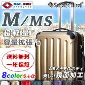 スーツケース M サイズ MS サイズ キャリーバッグ 中型 超軽量 容量拡張機能 インナーフラット TSAロック キャリーケース トランク キャリーバック 旅行バッグ 旅行カバン スーツ ケース 全サイズ用意 P09Jul16 送料無料